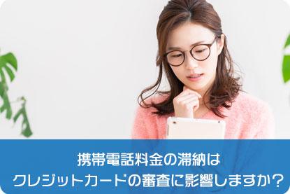 携帯電話料金の滞納はクレジットカードの審査に影響しますか?