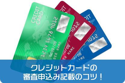 クレジットカードの審査申込み記載のコツ!