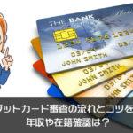 クレジットカード審査の流れとコツを解説!年収や在籍確認は?