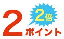 200円(税込)で2ポイント