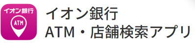 イオン銀行ATM・店舗検索アプリが便利