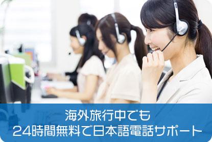 海外旅行中でも24時間無料で日本語電話サポート