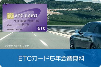 ETCカードも年会費無料