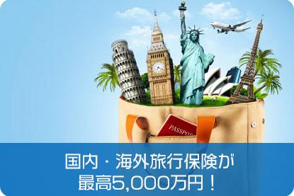 国内・海外旅行保険が最高5,000万円!