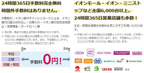 ①イオン銀行ATM出金手数料が0円