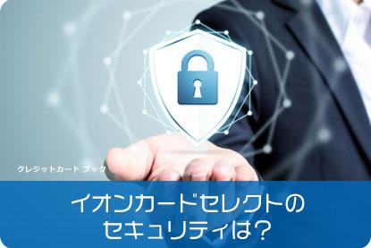 イオンカードセレクトのセキュリティは?