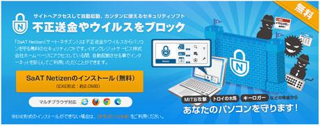 無料セキュリティソフト サート・ネチズンが利用OK!