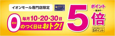 さらに毎月10・20・30日はイオンモール専門店限定でポイント5倍