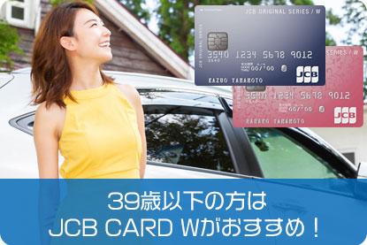 39歳以下の方はJCB CARD W・JCB CARD W plus Lもおすすめ!