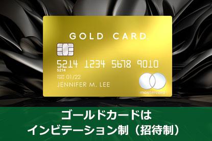 ゴールドカードはインビテーション制(招待制)