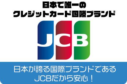 日本が誇る国際ブランドであるJCBだから安心!