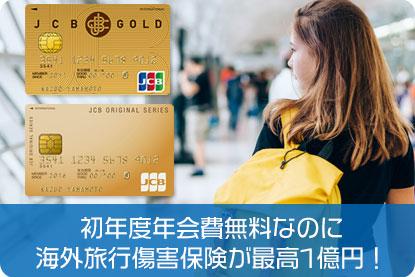 初年度年会費無料なのに海外旅行傷害保険が最高1億円!