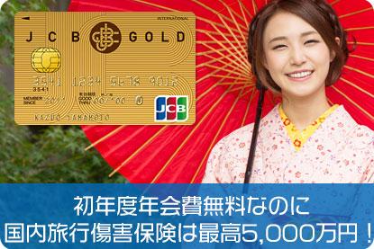 初年度年会費無料なのに国内旅行傷害保険は最高5,000万円!