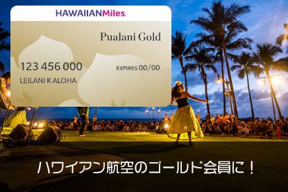 ハワイアン航空のゴールド会員に!