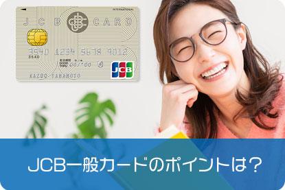 JCB一般カードのポイントは?