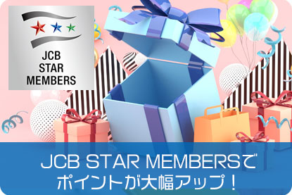 JCB STAR MEMBERSでポイントざくざく!