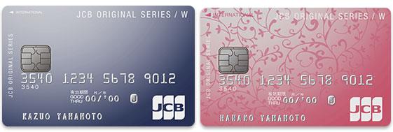 カードデザインは2種類!