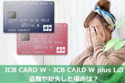 JCB CARD W・JCB CARD W plus Lの盗難や紛失した場合は?