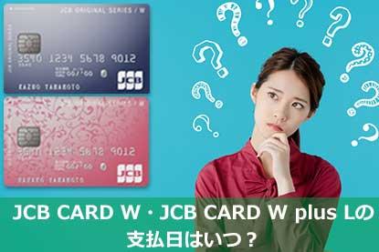 JCB CARD W・JCB CARD W plus Lの支払日はいつ?