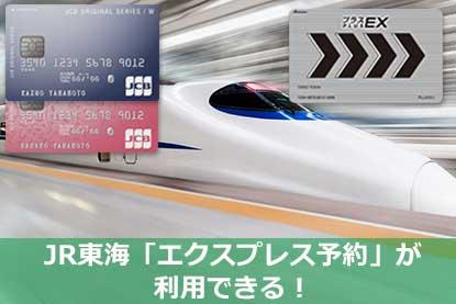 JR東海「エクスプレス予約」が利用できる!