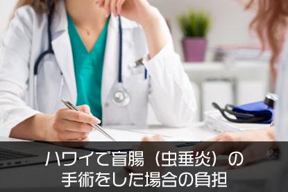 ハワイで盲腸(虫垂炎)の手術をした場合の負担