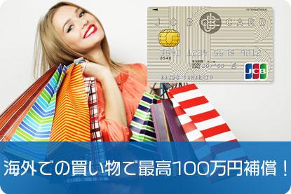 海外での買い物で最高100万円補償!