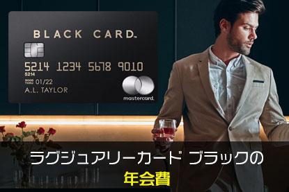 ラグジュアリーカード ブラックの年会費