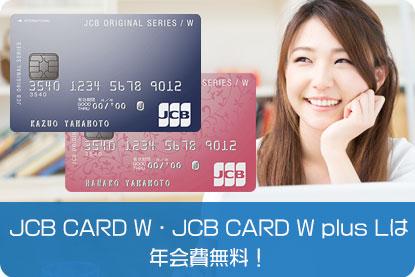 JCB CARD W・JCB CARD W plus Lは年会費無料!