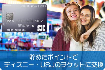ディズニーランド・USJのチケットに交換もOK!