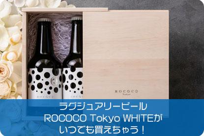 ラグジュアリービールROCOCO Tokyo WHITEがいつでも買えちゃう!