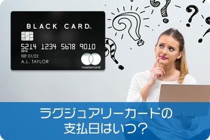ラグジュアリーカードの支払日はいつ?