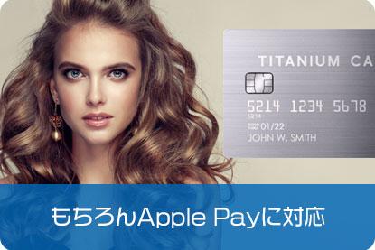 もちろんApple Payに対応