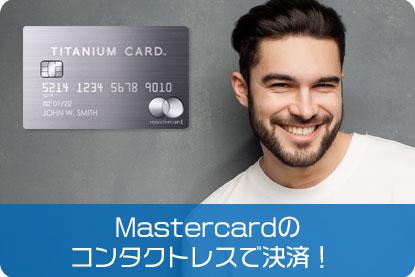 Mastercardのコンタクトレスで決済!