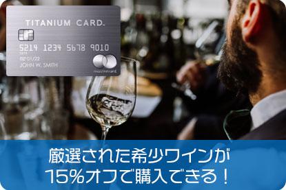厳選された希少ワインが15%オフで購入できる!