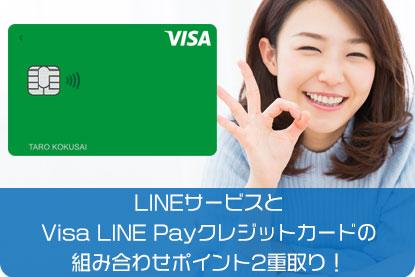 LINEサービスとVisa LINE Payクレジットカードの組み合わせポイント2重取り!