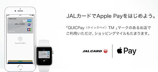 JALカードはApple Payにも対応!利用する際はQUICPay(クイックペイ)で!