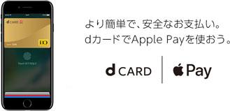 便利な電子マネー「iD」ApplePayに対応