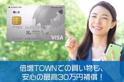 倍増TOWNでの買い物も、安心の最高30万円補償!