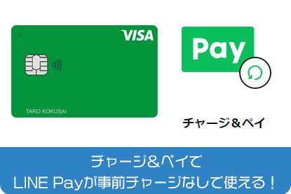 チャージ&ペイでLINE Payが事前チャージなしで使える!