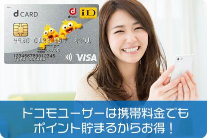 ドコモユーザーは携帯料金でもポイント貯まるからお得!