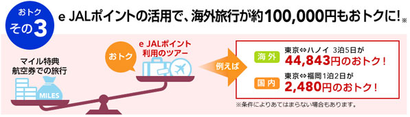 有効期限も延ばせちゃう「e JALポイント」へ賢く交換