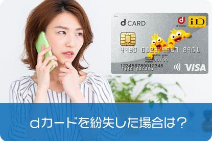 dカードを紛失した場合は?