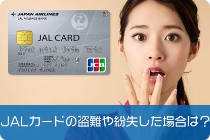 JALカードの盗難や紛失した場合は?