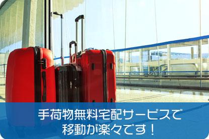手荷物無料宅配サービスで移動が楽々です!