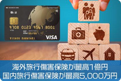 海外旅行傷害保険が最高1億円・国内旅行傷害保険が最高5,000万円