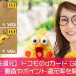 【10%還元】ドコモのdカード GOLDの特徴・審査やポイント還元率を解説!
