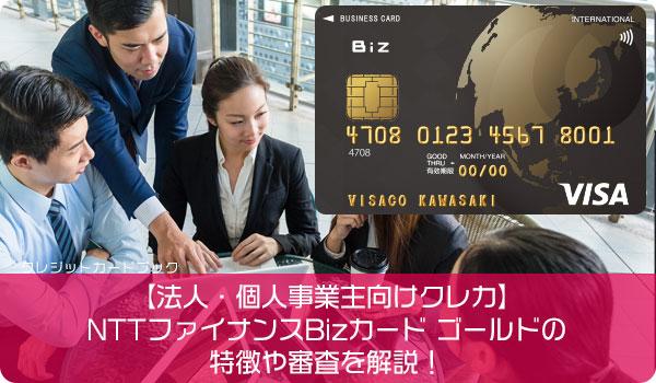 【法人・個人事業主向けクレカ】NTTファイナンスBizカード ゴールドの特徴や審査を解説!