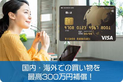 国内・海外での買い物で最高300万円補償!
