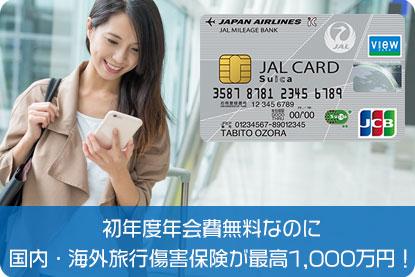 初年度年会費無料なのに国内・海外旅行傷害保険が最高1,000万円!