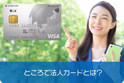 法人カードとは?(ビジネスカード)